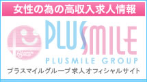 【PLUSMILE GROUP】女性の為の風俗高収入情報